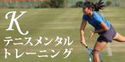 Kスポーツメンタルトレーニング